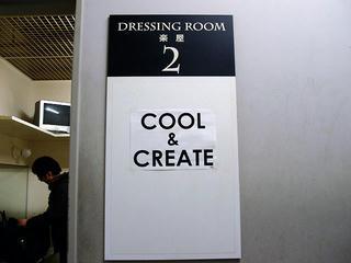C&C部屋