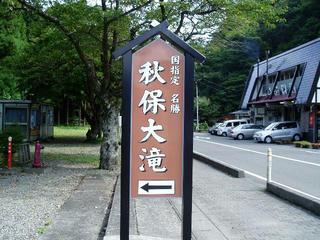 ←秋保大滝