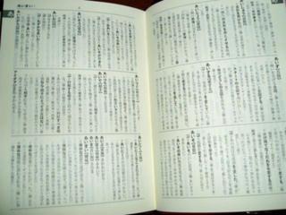 類語類句辞典