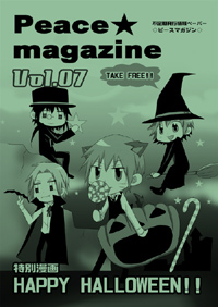 Peace☆MagazineVol.7