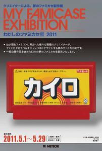 ファミカセ展2011 DM表