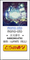 mono-oto link