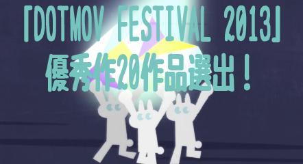 DOTMOV FESTIVAL 2013