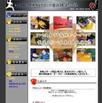 東駒スポーツ用品