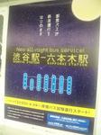 都営バス深夜運行 渋谷駅~六本木