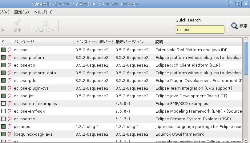 Linux(Debian) にEclipse をインストールして日本語化