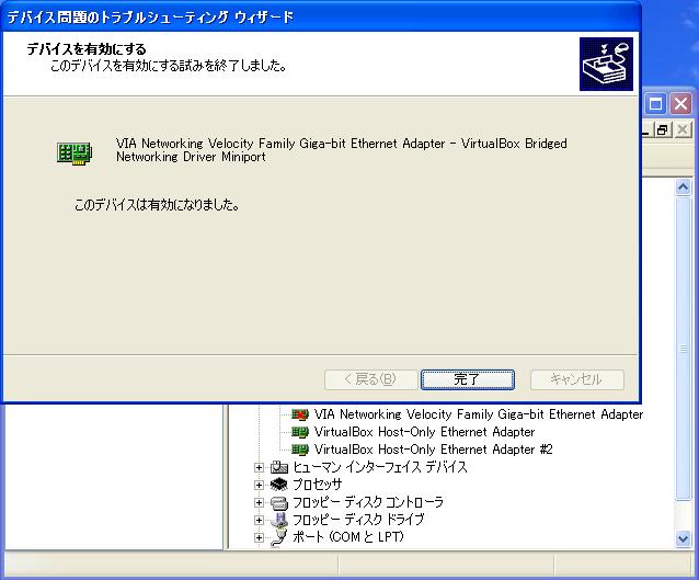WindowsのVirtualBox でブルースクリーン、回復コンソールからサービス停止で回避