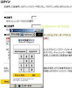 softkeyboard.jpg