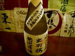 出羽桜純米吟醸11BY
