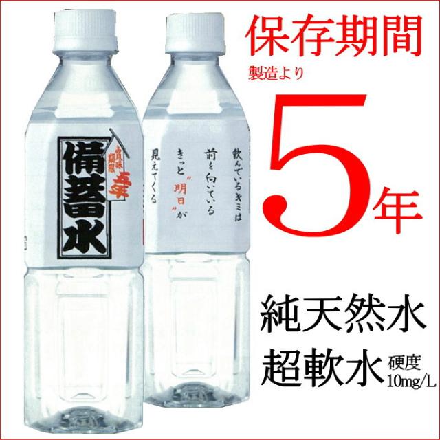【飲料】災害・非常用・長期保存用 天然水 ナチュラルミネラルウオーター 超軟水10mg/L 備蓄水 500ml ×24本 (1ケース)