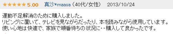 アルインコAFB4511口コミ評判レビュー3