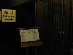 宮崎県 シェラトン・グランデ・オ―シャンリゾート 浴場 新月入口