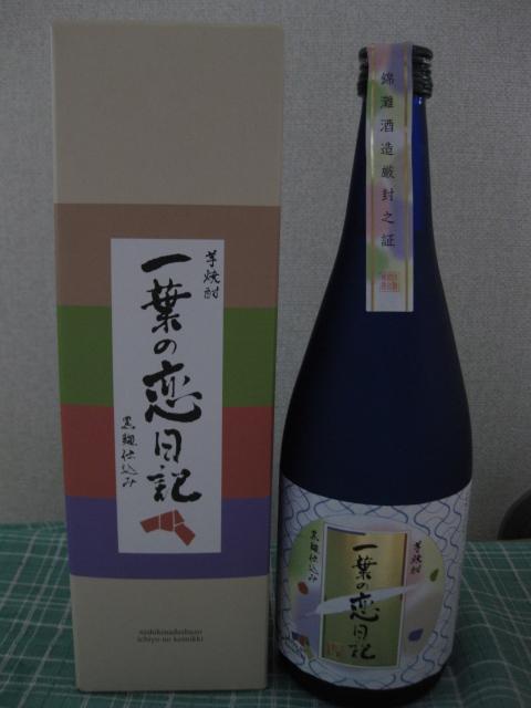 九州 鹿児島 芋焼酎