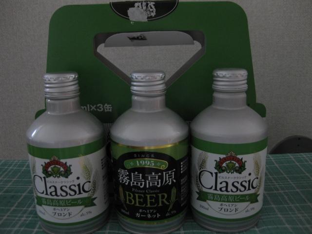 九州 鹿児島 地ビール