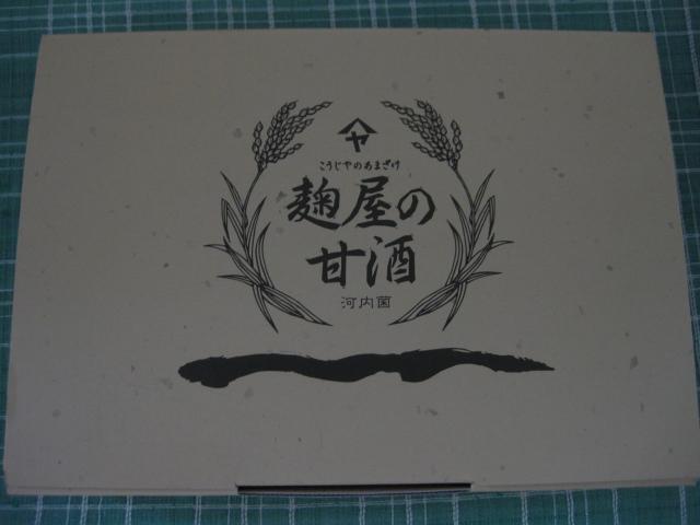 九州 鹿児島 甘酒1