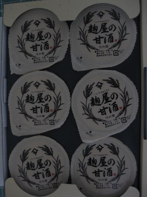 九州 鹿児島 甘酒2