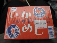 森 駅弁日本一 阿部商店の元祖いかめし1
