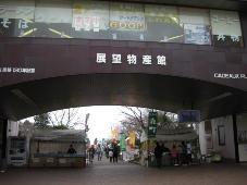 道の駅 YOU・遊・もり 2012 GW1