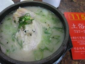韓国旅行 ソウル2日目(昼) 土俗村(トソッチョン)参鶏湯(サムゲタン)13.000W