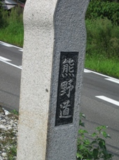 南紀 2日目 世界遺産 熊野古道
