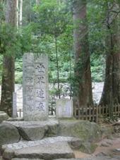 南紀 2日目 熊野 世界遺産 那智の瀧碑