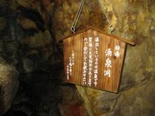 南紀 3日目 白浜泉都めぐり 三段壁洞窟