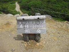 旭岳ロープウェイ 8 第一展望台