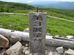 旭岳ロープウェイ 19 第三展望台