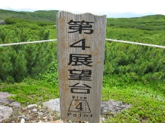 旭岳ロープウェイ 22 第四展望台