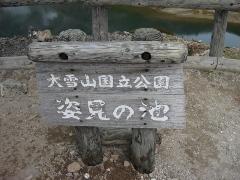 旭岳ロープウェイ 32 姿見の池