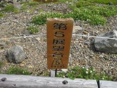 旭岳ロープウェイ 第五展望台