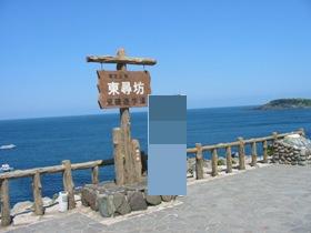 福井県 東尋坊
