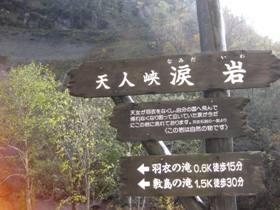天人峡 羽衣の滝1