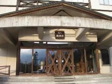 旭岳温泉 湧駒荘 1