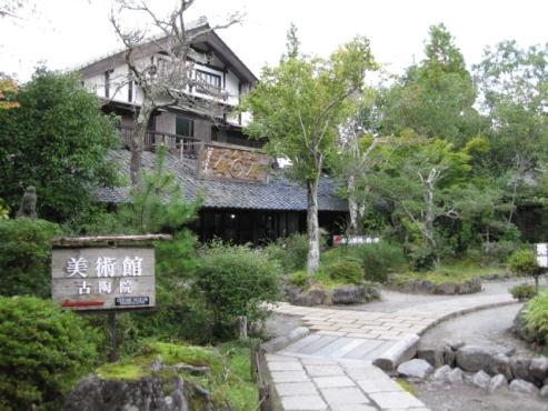 湯布院民芸村
