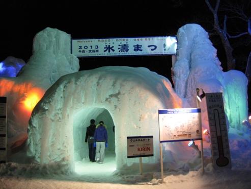 2013.01 ちとせ支笏湖氷濤まつり 1