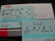 1発掘「てっぺん 宗谷探検隊」札幌→稚内 列車:特急サロベツ(指定席)2号車12番B席