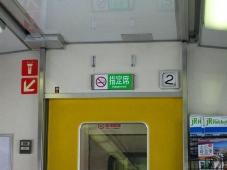 2発掘「てっぺん 宗谷探検隊」札幌→稚内 列車:特急サロベツ(指定席)