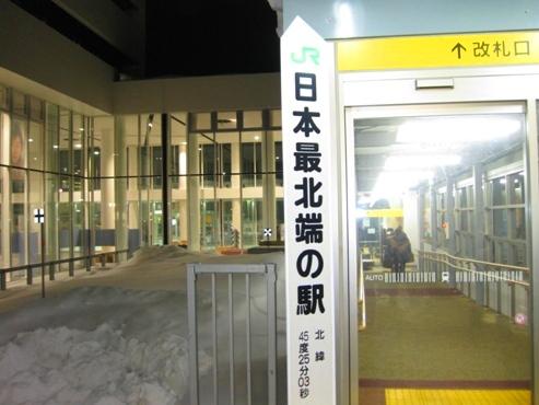 9発掘「てっぺん 宗谷探検隊」JR日本最北端の駅