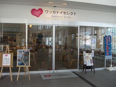 65発掘「てっぺん 宗谷探検隊」JR稚内駅