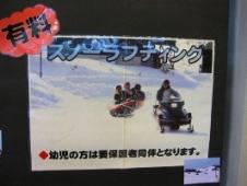101発掘「てっぺん 宗谷探検隊」宗谷ふれあい公園スノ―ランド