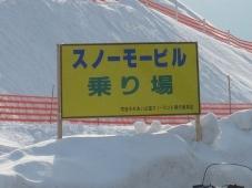 120発掘「てっぺん 宗谷探検隊」宗谷ふれあい公園スノ―ランド