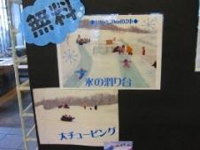 103発掘「てっぺん 宗谷探検隊」宗谷ふれあい公園スノ―ランド