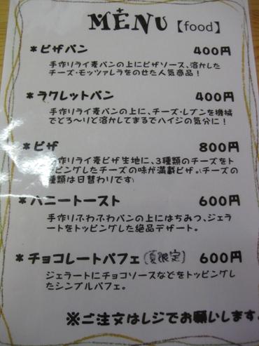発掘「てっぺん 宗谷探検隊」工房レティエ メニュー