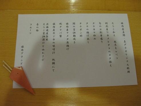 64稚内温泉 稚内グランドホテル 夕食 品書き