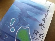 発掘「てっぺん 宗谷探検隊」new!お土産袋