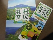 発掘「てっぺん 宗谷探検隊」発掘「てっぺん 宗谷探検隊」new!ガイドブック