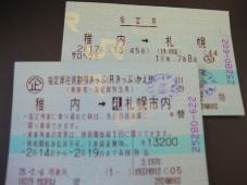 発掘「てっぺん 宗谷探検隊」稚内→札幌 列車:特急サロベツ(指定席)1号車7番B席