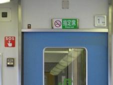 発掘「てっぺん 宗谷探検隊」稚内→札幌 列車:特急サロベツ(指定席)