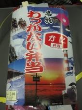 発掘「てっぺん 宗谷探検隊」稚内→札幌 稚内弁当 カニ弁当